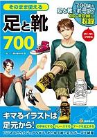 そのまま使える足と靴700