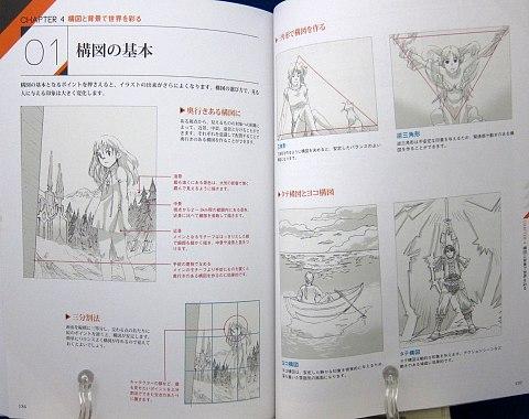 プロ絵師の作法中身09
