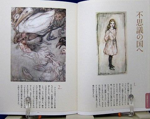 挿絵画家アーサー・ラッカムの世界中身03