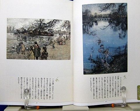 挿絵画家アーサー・ラッカムの世界中身04
