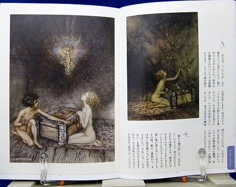 挿絵画家アーサー・ラッカムの世界中身01