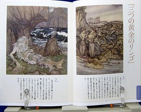 挿絵画家アーサー・ラッカムの世界中身02