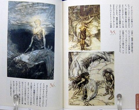 挿絵画家アーサー・ラッカムの世界中身07