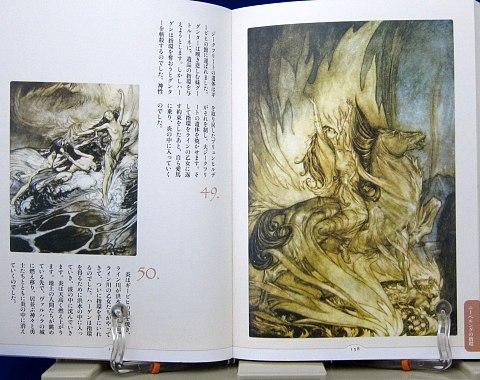 挿絵画家アーサー・ラッカムの世界中身08