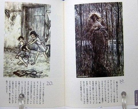挿絵画家アーサー・ラッカムの世界中身06