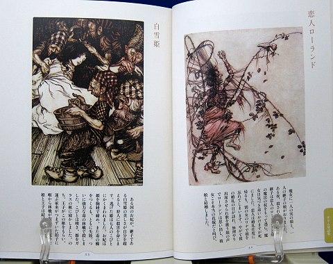 挿絵画家アーサー・ラッカムの世界2中身02