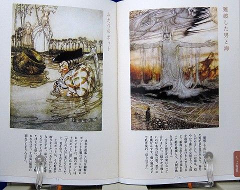 挿絵画家アーサー・ラッカムの世界2中身05