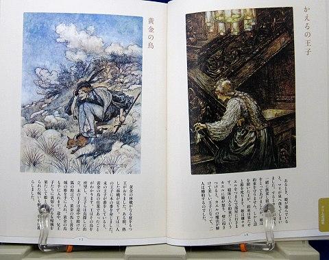 挿絵画家アーサー・ラッカムの世界2中身01