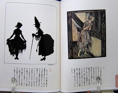 挿絵画家アーサー・ラッカムの世界2中身03
