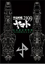 宇宙戦艦ヤマト2199公式設定資料集Garmillas