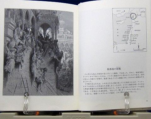 絵で見る十字軍物語中身01