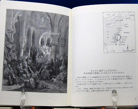 絵で見る十字軍物語中身02