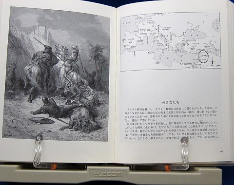 絵で見る十字軍物語中身05