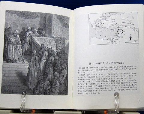 絵で見る十字軍物語中身03