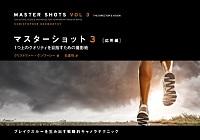マスターショット3応用編