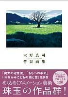 大野広司背景画集