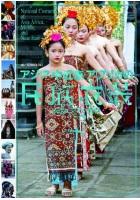 アジア中近東アフリカの民族衣装