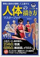 人体の描き方マスターブック
