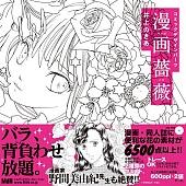 コミックデザインパーツ漫画薔薇