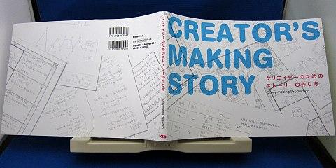 クリエイターのためのストーリーの作り方中身01
