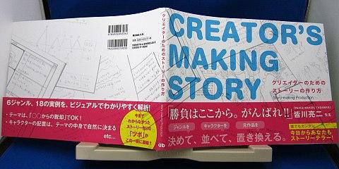クリエイターのためのストーリーの作り方中身02
