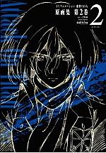 TVアニメーション進撃の巨人原画集2