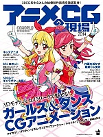 アニメCGの現場2014