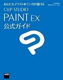 あなたもイラストマンガが描けるCLIPSTUDIOPAINTEX公式ガイド