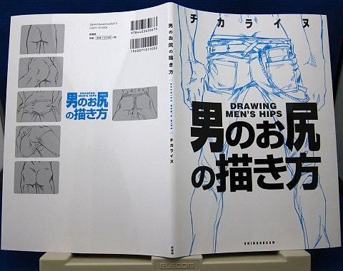 男のお尻の描き方中身01
