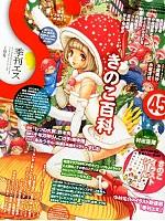 季刊エスNo.45