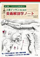 人体デッサンのための美術解剖学ノート