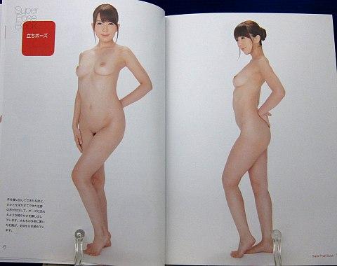 スーパー・ポーズブックヌード編3中身03