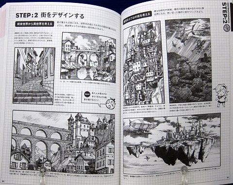 SF・ファンタジー異世界を創れ!中身09