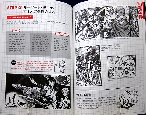 SF・ファンタジー異世界を創れ!中身07