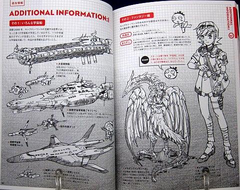 SF・ファンタジー異世界を創れ!中身03