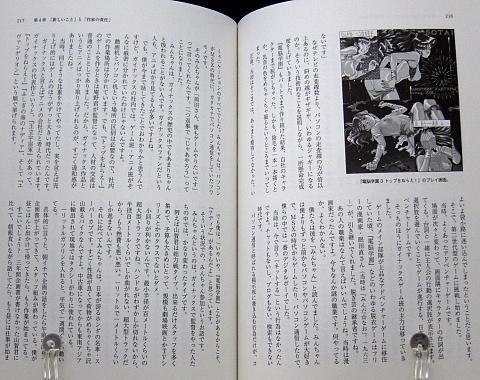 遺言岡田斗司夫中身04