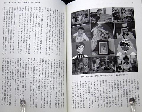 遺言岡田斗司夫中身05