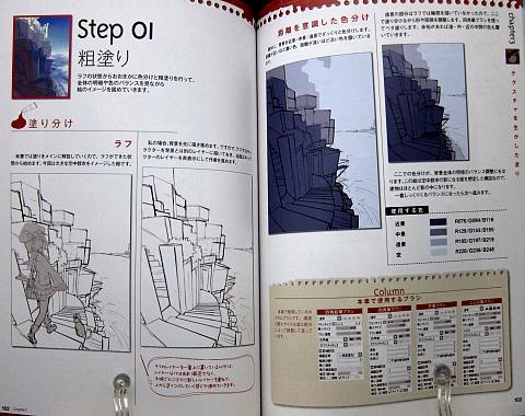 デジタルイラスト色塗りメイキング講座中身09