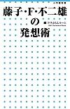 藤子・F・不二雄の発想術