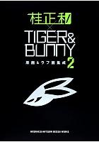 桂正和×TIGER&BUNNY2原画&ラフ画集成