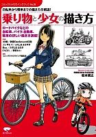 乗り物と少女の描き方