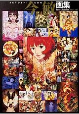今敏画集KON'SWORKS1982-2010
