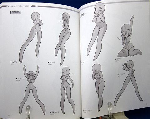 スーパーデフォルメポーズ集キャラバリエーション編中身09