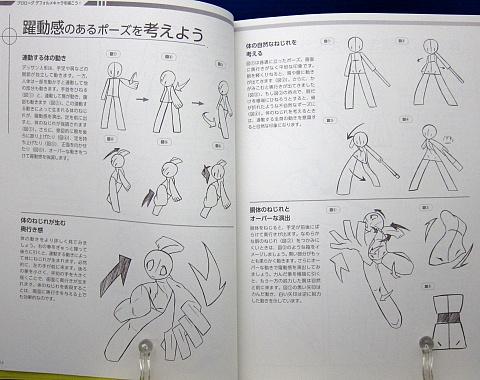 スーパーデフォルメポーズ集基本ポーズアクション編中身03