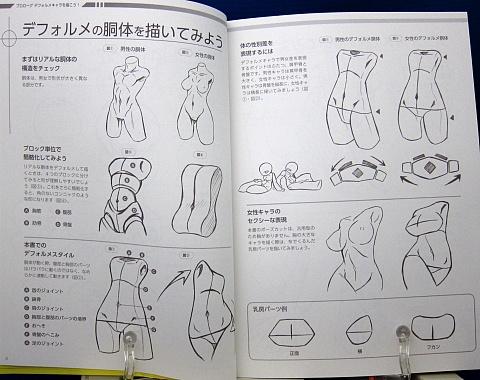スーパーデフォルメポーズ集基本ポーズアクション編中身02