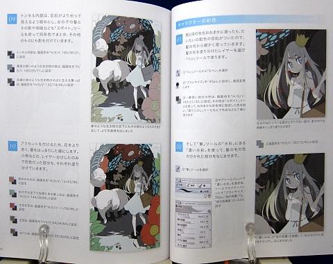 CGイラストテクニックvol.6TNSK中身09