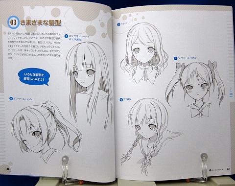 新・萌え絵の教科書6U☆中身04