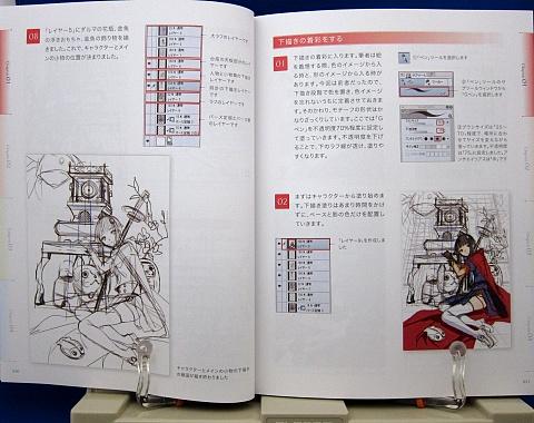 CGイラストテクニックvol.7藤ちょこ中身01
