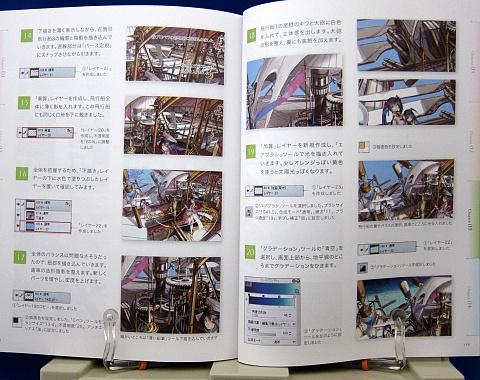 CGイラストテクニックvol.7藤ちょこ中身09