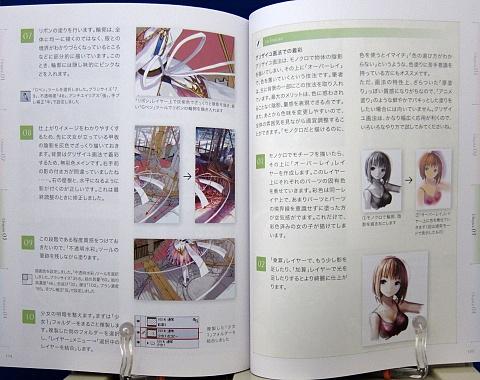 CGイラストテクニックvol.7藤ちょこ中身08